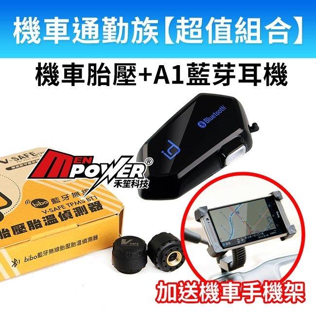 送手機架【超值組合包】維迪歐 V-SAFE BT1 bibo 機車胎壓 + id221 MOTO A1 安全帽藍芽耳機