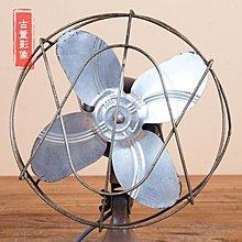 [古韻之家] 稀有老上海古董老物件Dominion金屬藝術花瓣電風扇正常工作 ZG1906