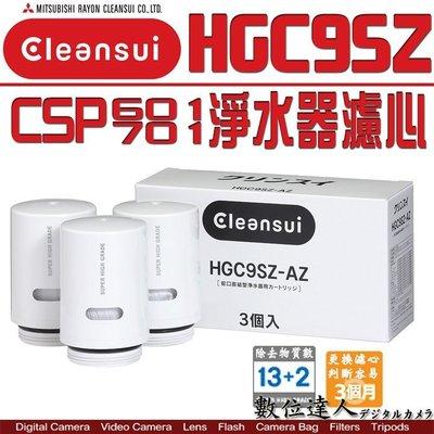 【數位達人】日本三菱麗陽 淨水器濾心 CSP601 濾心 HGC9SZ 3顆裝 MITUBISHI RAYON 3