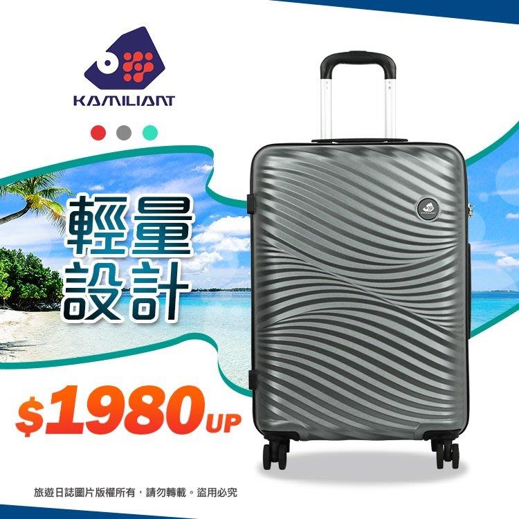旅展推薦58折Samsonite 新秀麗 Kamiliant 卡米龍 WAIKIKI系列 20吋雙排輪行李箱 海洋歷險