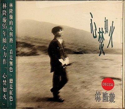 【198樂坊】林隆璇-心焚如火(..................全新)NEW