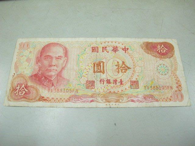二手舖 No.381 中華民國六十五年拾圓紙幣