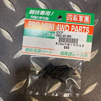 IDCF | 黑 20mm 平頭 十字 30 支裝 皿頭 螺絲 30支 裝 D83-20-BK