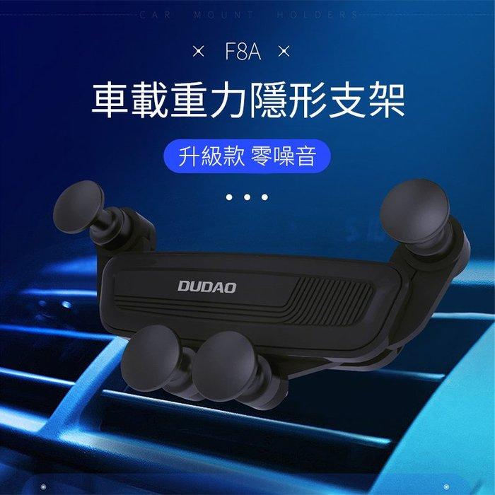 【94號鋪】DUDAO F8A 車用重力隱形手機支架