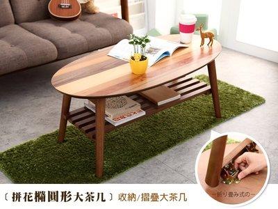 【班尼斯國際名床】~日本熱賣‧獨特創意【拼花橢圓形】茶几/可收納50*100cm‧實木椅腳折疊(附棚板)