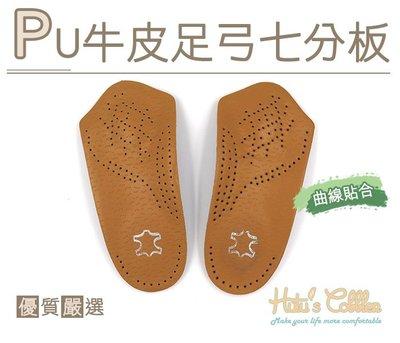 ○糊塗鞋匠○ 優質鞋材 H37 PU牛皮足弓七分板 輔助足弓 均衡受力 耐磨性 透氣