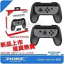 電玩遊戲王☆現貨 任天堂 Nintendo Switch NS 主機 Joy-Con 左右手把 控制器 專用握把 手把架