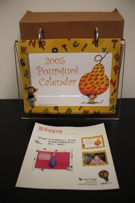 2005已絕版 幾米授權 限量 桌上型 雙面年曆相框兩用 八頁 雙面圖卡說明外盒具全 完整全新未用 NT$368元含郵資