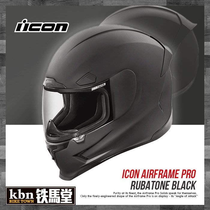 ☆KBN☆鐵馬堂 美國 ICON Airframe PRO RUBATONE 全罩 安全帽 複合纖維 素色 消光黑
