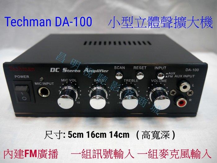 【昌明視聽】Techman DA-100 小型立體聲擴大機 內建FM廣播