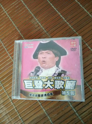 早期知名的綜藝天王豬哥亮的DVD一盒一組,非常希少