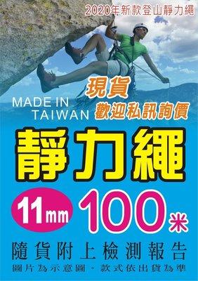 ※台灣製繩※ 11mm (100米現貨)靜力繩 登山繩 救難 攀岩 垂降繩 攀樹 大樓清洗外牆