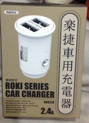 全新現貨 2.4A 高速 樂捷車用充電器 雙口 雙USB 快速 閃充 平板
