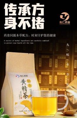 |新賣場特惠買2送1買3送2銀杏黃精茶 枸杞子黃精茶 養生茶200克 獨