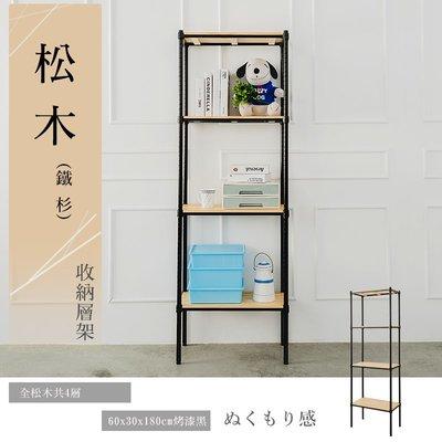 層架【UHO】 60x30x180cm 松木四層烤漆黑收納層架(全松木)