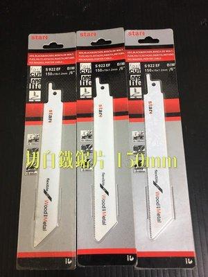 【屏東工具王】單片 全新 M2 鋸片 150mm 切鐵鋸片 軍刀鋸片 軍刀鋸片組 可切白鐵 C型鋼 不鏽鋼