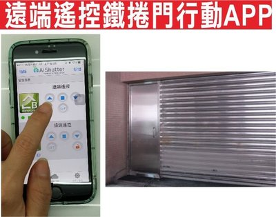 遙控器達人遠端遙控鐵捲門行動APP 全方位防護居家安全 可開電鎖真正可遠端操作的 Wi Fi捲門控制 含安裝6500元