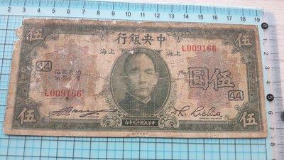 3806中央銀行民國19年伍圓上海加字44