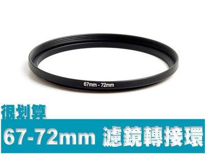 濾鏡轉接環 67mm-72mm 67轉72 67-72mm 小轉大 順接環 保護鏡 uv鏡 優質鋁合金 台北市