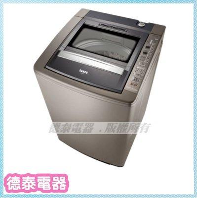 可議價~SAMPO 聲寶 17公斤洗衣機 【ES-E17B】【德泰電器】