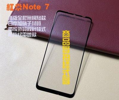 【宅動力】小米 紅米NOTE 7 鋼化膜 NOTE7 玻璃膜 保護貼 全膠無網點 外貿 滿版