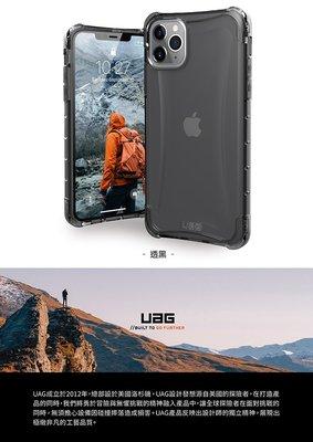 泳 台灣發貨 蘋果 美國軍規 UAG iPhone 11 Pro 5.8吋 耐衝擊全透保護殼 (2色) 全透保護殼 軍規