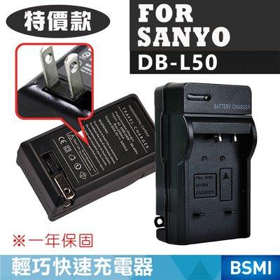 特價款@幸運草@Sanyo DB-L50 副廠充電器 DBL50 一年保固 Xacti VPC HD1000 壁充座充