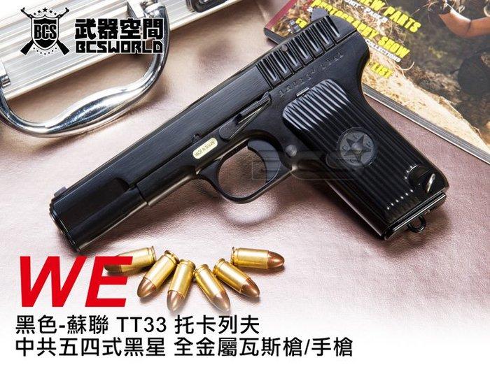 [極光小舖]黑色 WE 蘇聯 TT33 托卡列夫 中共五四式黑星 全金屬瓦斯槍 手槍-WEE012B