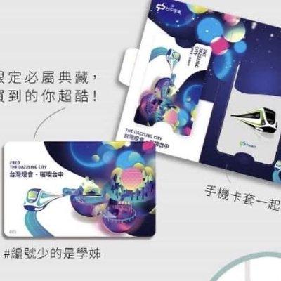 台中捷運 2020 台灣燈會 中捷 悠遊卡 絕版品 最後1組