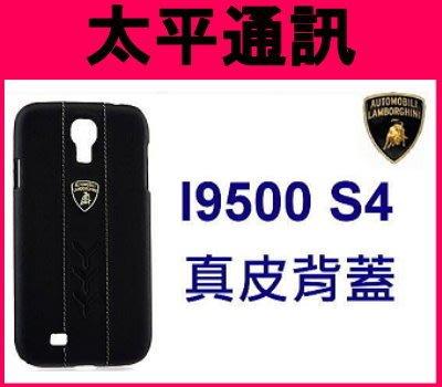 ☆太平通訊☆藍寶堅尼Samsung S...