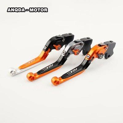 KTM RC125/ RC200/ RC390 改裝伸縮煞車拉桿,煞車拉桿
