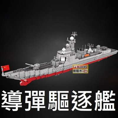樂積木【預購】第三方 飛彈驅逐艦 長60公分 1359片 非樂高LEGO相容  軍事 海軍 戰艦 XB06028