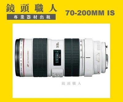 ☆鏡頭職人☆::: ( 攝影器材出租 )Canon EF 70-200MM F2.8 IS L  + Canon 1.4X lll 師大 板橋 楊梅 台北市