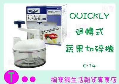 日本 QUICKLY C-14 食物碎菜機 切菜機 攪拌 碎菜機(箱入可議價)