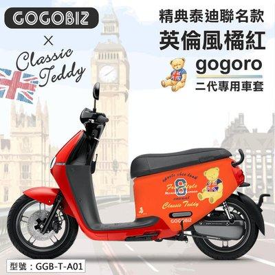 GOGORO2系列 GOGOBIZ精典泰迪聯名款 英倫風橘紅保護套  厚5mm GGB-T-A01