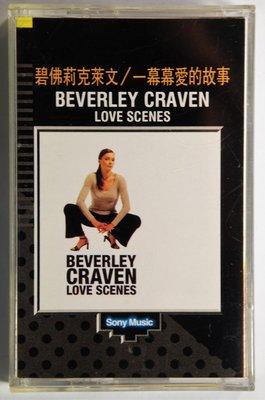 錄音帶 /卡帶/C30/BEVERLEY CRAVEN 碧佛莉克萊文/一幕幕愛的故事/非CD非黑膠