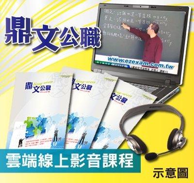鼎文【雲端限期函授】兆豐銀行(高級辦事員八職等)密集班函授課程C2H08