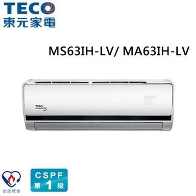 (含標準安裝)ECO東元 MS63IH-LV/MA63IH-LV 約11坪 一對一變頻冷暖分離式冷氣