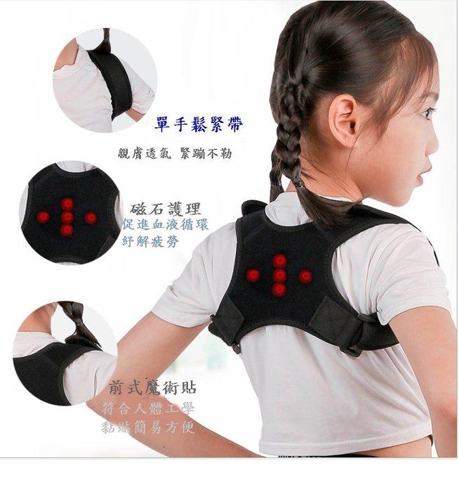 [凱溢運動用品]  磁石隱形透氣肩背矯姿帶 背部矯正帶 防駝背矯正帶