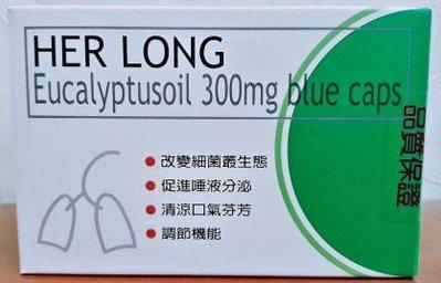 惠清爽 尤加利油軟膠囊50顆/盒(排裝)德國進口