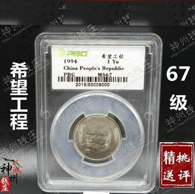 中國各款評級幣 PBG評級【67-69級】