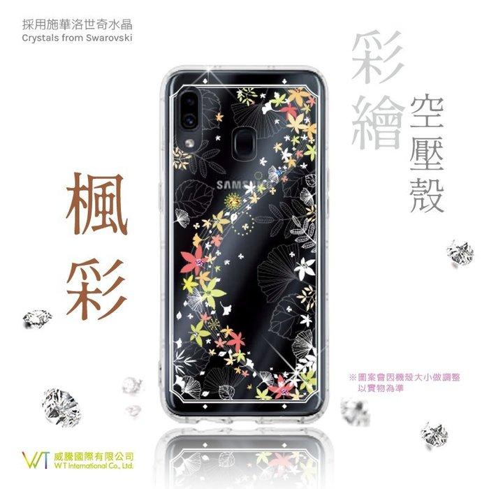 【WT 威騰國際】Samsung Galaxy A30_『楓彩』施華洛世奇水晶 彩繪空壓 軟殼 保護殼