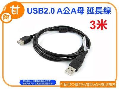 阿甘柑仔店(店面-現貨)~全新 USB...