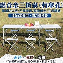 現貨☆免運☆23005------興雲網購[加長180CM有傘孔三折桌+6椅]攜帶三段調高手提式鋁合金摺疊行動桌