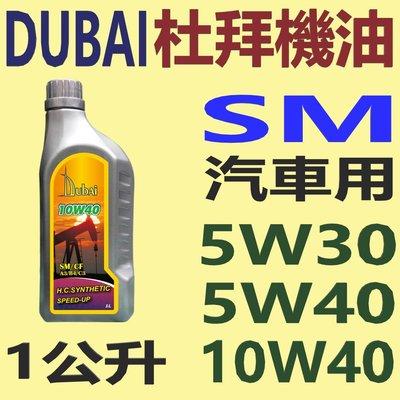 杜拜機油 合成機油 10W40,1公升【大寮可自取】【SM、汽機車,合成油】中油一哥