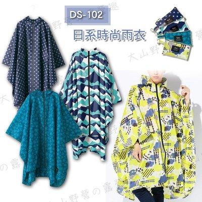 【大山野營】附鉤環提袋 DS-102 日系時尚雨衣 斗篷雨衣 輕便雨衣 成人雨衣 風雨衣 休閒雨衣 旅遊 騎車