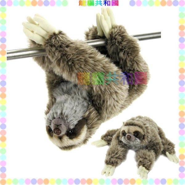 ※龍貓共和國※動物園《日本正版 仿真擬真超療癒 樹懶 樹賴寶寶 魔鬼氈 絨毛娃娃 玩偶 抱枕27公分》生日情人節禮物