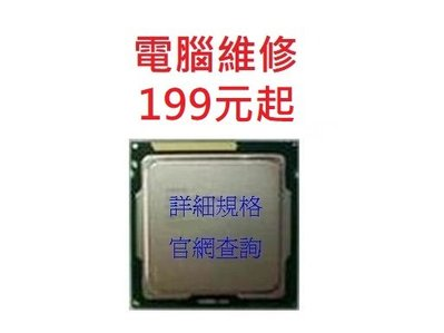 南投[草屯CZ@] DIY零組件店  INTEL  I5-6500  /1151  電腦維修199元起  i5-7400