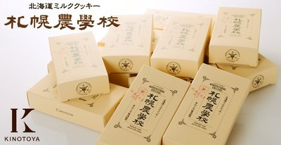 北海道名品館 日本北海道限定 札幌農學校 特濃牛奶餅乾 北海道名產 12入 現貨+預購 另售白色戀人 薯條三兄弟 六花亭