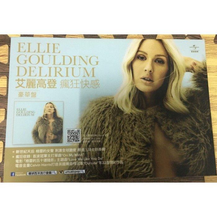 《全新》Ellie Goulding 艾麗高登 Delirium 瘋狂快感 宣傳珍珠看板